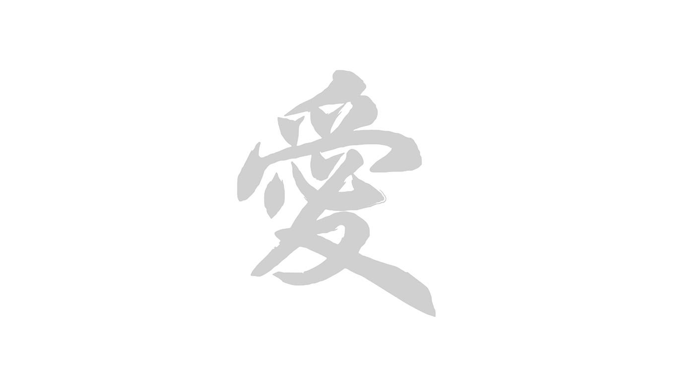 desktop-wallpaper-laptop-mac-macbook-air-ap92-love-chinese-letter-minimal-white-bw-wallpaper