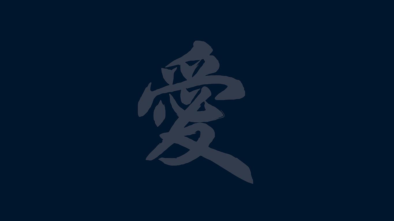 desktop-wallpaper-laptop-mac-macbook-air-ap93-love-chinese-letter-minimal-blue-wallpaper