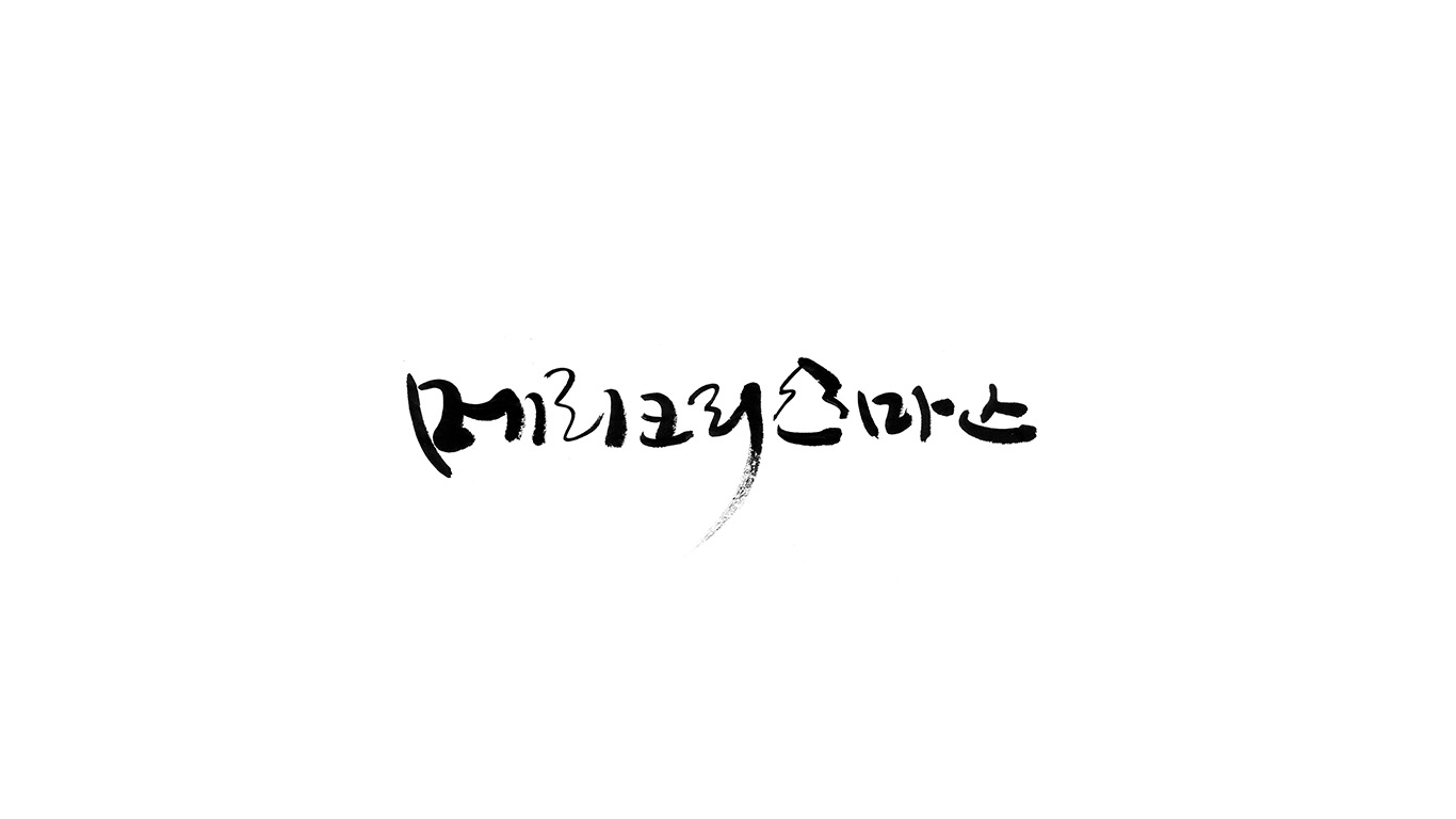 desktop-wallpaper-laptop-mac-macbook-air-av76-christmas-white-calligraphy-merry-illustration-art-wallpaper