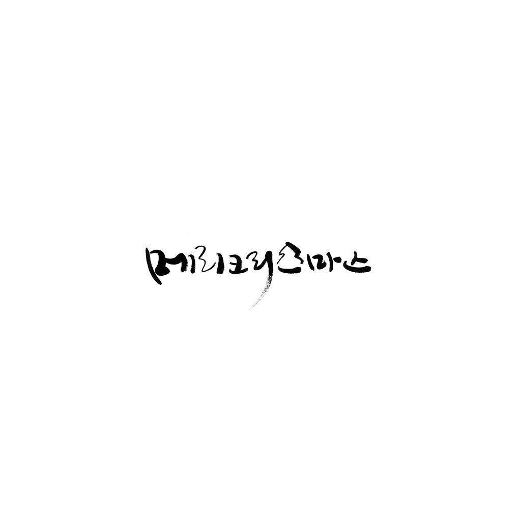 wallpaper-av76-christmas-white-calligraphy-merry-illustration-art-wallpaper