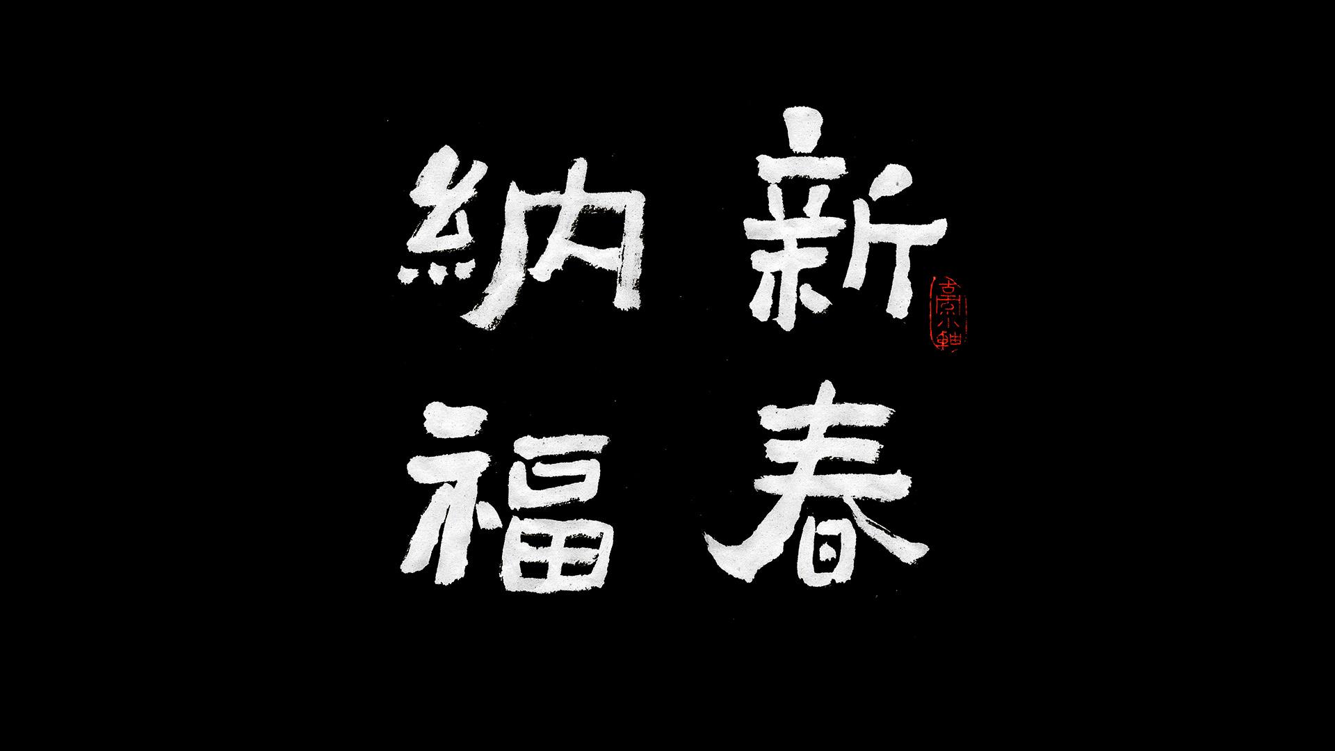 Av85 happy new year chinese letter calligraphy illustration art dark 1920 x 1080 thecheapjerseys Gallery