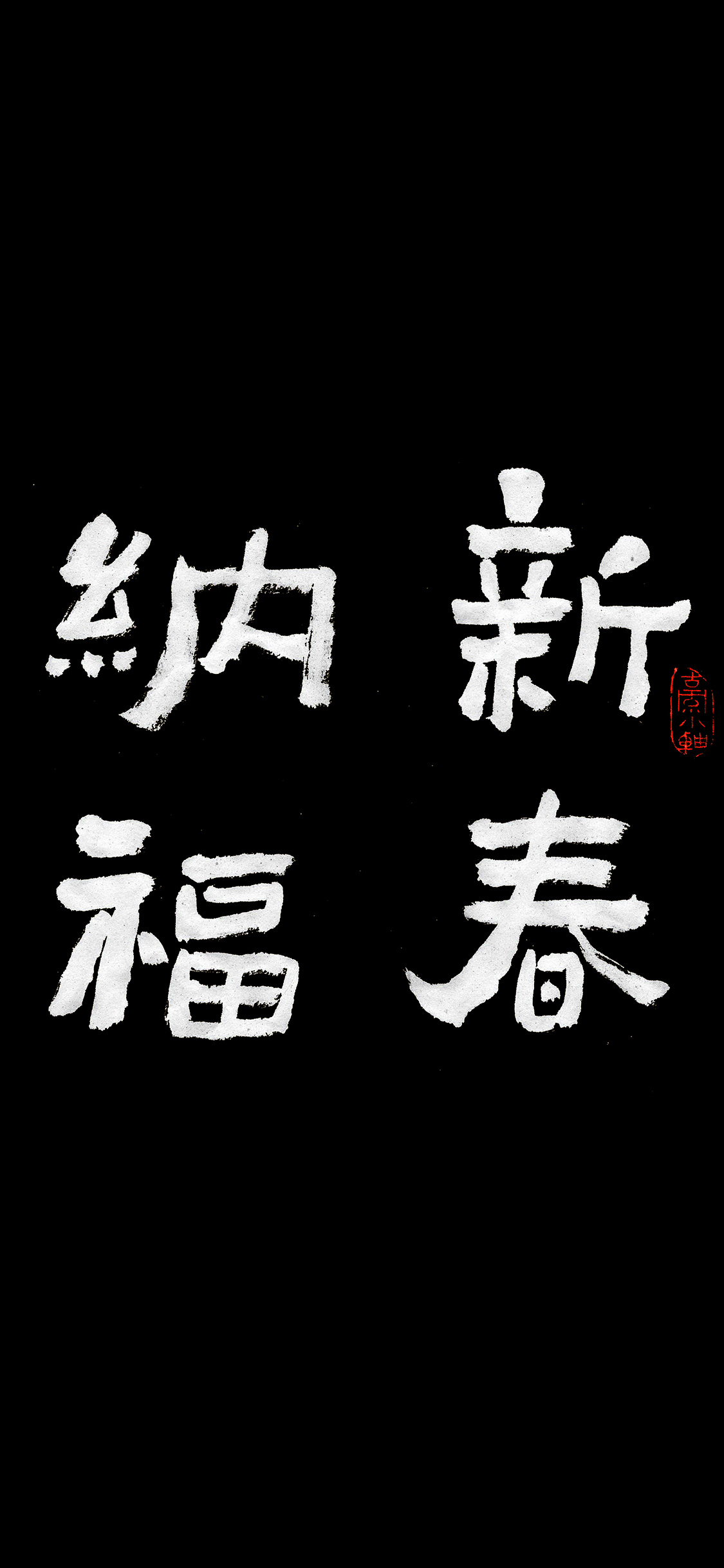 iPhoneXpapers.com-Apple-iPhone-wallpaper-av85-happy-new-year-chinese-letter-calligraphy-illustration-art-dark